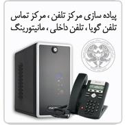 مرکز تلفن داخلی ، تلفن گویا